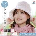 帽子 ハットつば広 紫外線対策 日焼け対策 UV 今治タオル おしゃれ 綿 コットン100% 春物 夏 春夏 春 タオル帽子 折り…