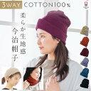 ニット帽 レディース 女性 ブランド 今治タオル 今治 日本製 コットン 綿100% ニットキャップ ニット帽子 帽子 キャッ…