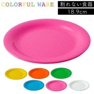 プレート 皿 プラスチック パーティ 日本製 電子レンジ対応 食洗機対応 食洗器対応 パーティーウェア パーティラウンドプレート 190 アウトドア キャンプ ピクニック おしゃれ 人気 イエロー