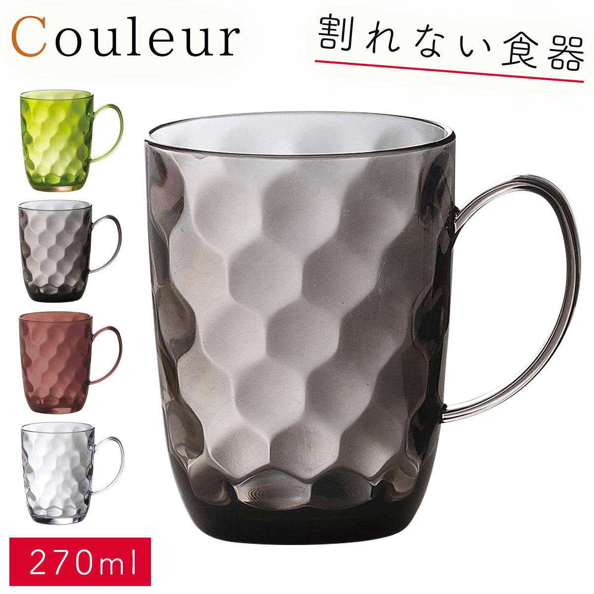 マグカップ プラスチック おしゃれ 日本製 ダイヤマグ ギフト プレゼント【RCP】 ギフト プレゼント