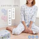 パジャマ レディース 女性用 上下セット ギフト ルームウェア 部屋着 7分袖 七分袖 9分丈 九分丈 綿100% 長袖 涼しい …