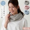 ネックカバー uvカット 紫外線対策 日焼け防止 ふんわり綿麻UVネックカバー レディースファッション ギフト プレゼン…