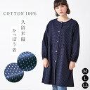 かっぽう着 おしゃれ 割烹着 久留米織り ちぢみ織 チュニック ギフト 長袖 綿100% コットン100% あられ エプロン ワン…