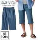 ステテコ メンズ 高島ちぢみ ポケット付 ゆったり ステテコ 綿100% 男性用 グレイッシュブルー ギフト プレゼント 贈…