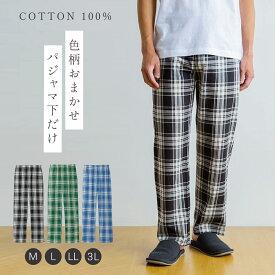 パジャマ 下だけ メンズ 綿100% パジャマ下 男性用 セット 春夏 3枚組 メンズ M-3L メンズファッション