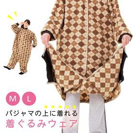 着ぐるみ パジャマ 大人 フリース だんらんウェア アーガイル柄 M-L 1-006-763