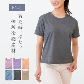 Tシャツ tシャツ 綿 コットン 100% ひんやり 接触冷感 涼感 レディース トップス 定番 シンプル 無地 ベーシック 夏 夏服 ひんやり涼感Tシャツ M-L 日本製 高機能素材 新素材 ドライ 熱中症対策 暑さ対策 大きい サイズ おしゃれ かわいい メール便対応 おしゃれ