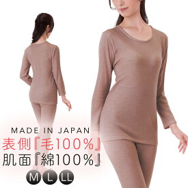 肌着 レディース インナー 日本製 長袖 純毛と綿でつくった肌着 長袖 M-LL ギフト プレゼント 贈り物 おしゃれ