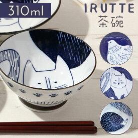 茶碗 お茶碗 飯碗 北欧 日本製 ご飯茶碗 イルッテ 茶碗 6802 ギフト プレゼント 贈り物