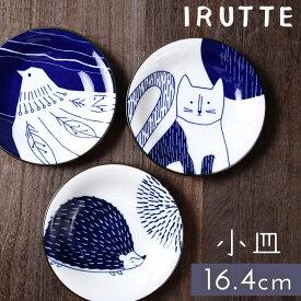 小皿 皿 北欧 和食器 動物 イルッテ 小皿 6802 ギフト プレゼント 贈り物