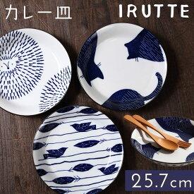 パスタ皿 大皿 北欧 和食器 日本製 プレート イルッテ パスタ皿 6802 ギフト プレゼント 贈り物