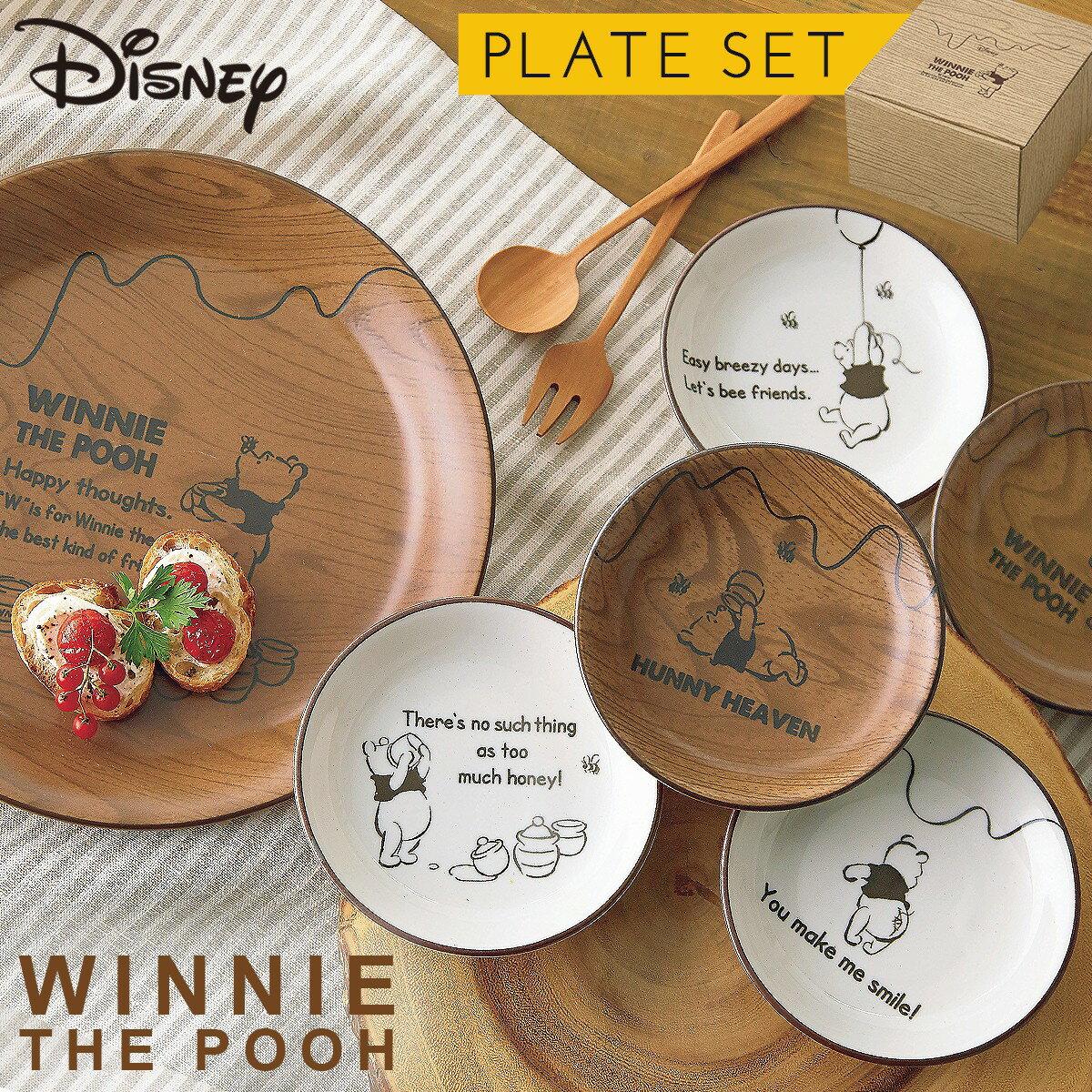 ★ポイント10倍★ ディズニー 食器 セット お皿 ギフト プーさん パーティーセット 3524-05 アイデア 便利