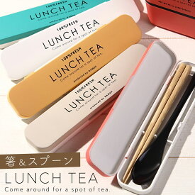 カトラリーセット お弁当 箸 スプーン セット LUNCH TEA スプーン・箸セット
