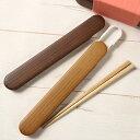 箸箱 箸箱セット 箸箱ケース ハラマキ 木目箸箱セット