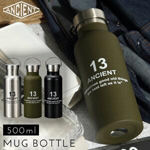 ウォーターボトル タンブラー 水筒 ステンレス ステンレスボトル おしゃれ ANCIENT ステンレスボトル 13 全3色 ギフト プレゼント 贈り物