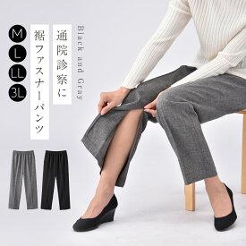 パンツ レディース 裾ファスナー しわになりにくい裾ファスナーパンツ 4124 ギフト プレゼント 贈り物 おしゃれ