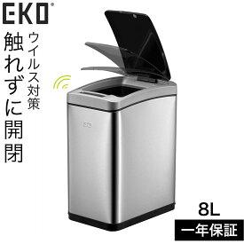 ゴミ箱 ごみ箱 EKO キッチン スリム センサー式 リビング アリュールセンサー式ビン おしゃれ ステンレス メーカー直送