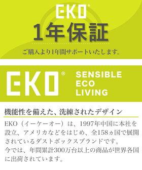 ゴミ箱ステンレスセンサー式EKO45リットルデラックスファントム45LEK9287MT