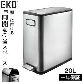 ゴミ箱 ごみ箱 ステンレス おしゃれ 両開き ふた付き リビング EKO エコフライ ステップビン 20L EK9377MT メーカー直送
