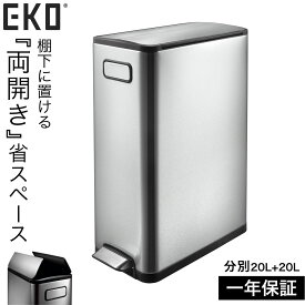 ゴミ箱 ごみ箱 ふた付き 蓋付き ステンレス おしゃれ 分別 40リットル EKO エコフライ ステップビン 20L+20L EK9377MT メーカー直送