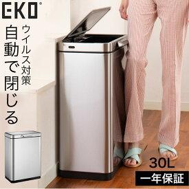 ゴミ箱 ごみ箱 EKO ふた付き 蓋付き 30リットル キッチン スリム センサー式 イータッチエレクトリックタッチビン 30L おしゃれ ステンレス メーカー直送