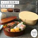曲げわっぱ 弁当箱 レンジ対応 日本製 お弁当箱 食洗機対応 おしゃれ 曲げわっぱ風 曲げわっぱ弁当 かわいい 一段 わ…