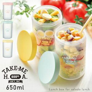 サラダ フルーツ 果物 お弁当 容器 かわいい デリサラダケース650 プラスチック製 樹脂製 日本製 サラダ用弁当箱 女子 レディース 女性用