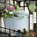 【2,000円OFFクーポンあり】プランター ハンギング 植木鉢 おしゃれ ハンギングエコポット300