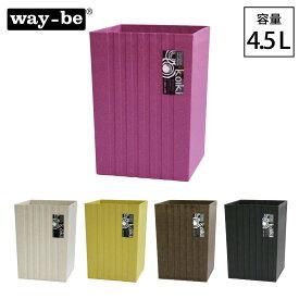 【10%OFFクーポン】ごみ箱 おしゃれ ゴミ箱 ダストボックス コイキ モダン 角型小 4.5L