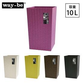 ごみ箱 おしゃれ ゴミ箱 ダストボックス コイキ モダン 角型大 10L