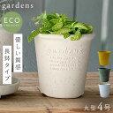 プランター 植木鉢 丸型 プラスチック 4号 アンティーク おしゃれ gardens パピエ エコポット丸型 4号 ガーデニング ガーデン 雑貨