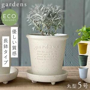 プランター 植木鉢 丸型 プラスチック 5号 アンティーク おしゃれ gardens パピエ エコポット丸型 5号 ガーデニング ガーデン 雑貨