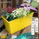 プランター 植木鉢 アンティーク 角型 プラスチック おしゃれ gardens パピエ エコプランター角型ワイド 300