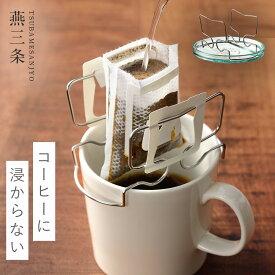ドリップコーヒー スタンド ホルダー ドリップバッグ ドリップ コーヒー カップ コーヒーカップ 珈琲 カフェ キッチン コーヒードリップバッグホルダー