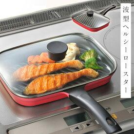 魚焼き ロースター オークス leye レイエ フタ付きおさかなロースター LS1504