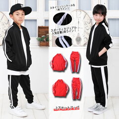 ジャージ上下セットアップタイトシルエットジョガーパンツ1本ライン2本ラインダンス衣装男の子女の子子供服全2色120-160cm