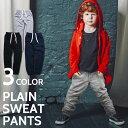 キッズ ジョガーパンツ スウェットパンツ 無地 裾ゴム ロング丈 裏毛 ジャージ まとめ買い 男の子 女の子 子供 こども…