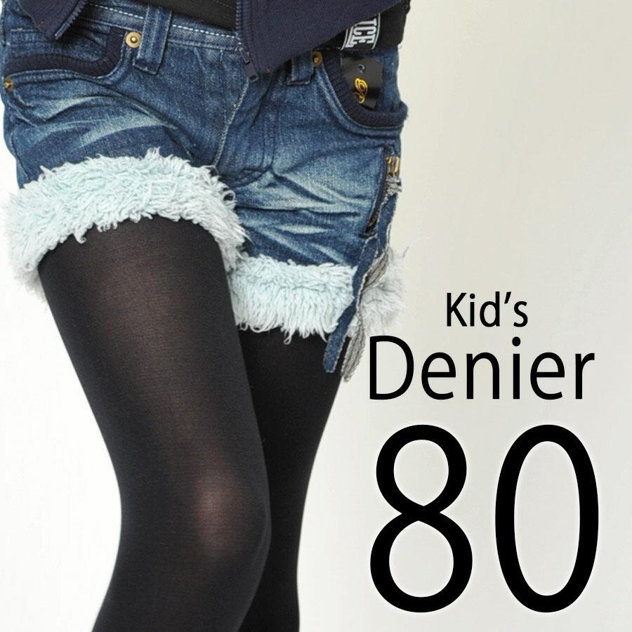 キッズ 80デニールタイツ 女の子 子供 ブラック 黒 国産 日本製 フォーマル 七五三 110-160cm