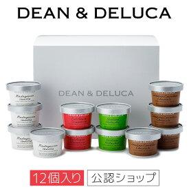 DEAN&DELUCA アイスクリーム 12個セット お中元 アイス お菓子 バニラ ストロベリー ピスタチオ チョコレート ギフト お中元 ギフト 送料無料 スイーツ 父の日 詰め合わせ ディーンアンドデルーカ