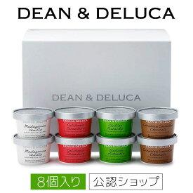 DEAN&DELUCA アイスクリーム8個セット お中元 アイス お菓子 バニラ ストロベリー ピスタチオ チョコレート ギフト お中元 ギフト 送料無料 スイーツ 父の日 詰め合わせ ディーンアンドデルーカ