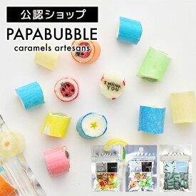 キャンディ PAPABUBBLE 3種セット フルーツミックス サンキューミックス チョコミント(スタンダード) 飴菓子 洋菓子 ギフト プレゼント プチギフト 敬老の日