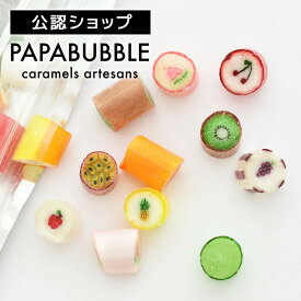 キャンディ PAPABUBBLE フルーツミックス 飴菓子 洋菓子 ギフト プレゼント ホワイトデー 母の日