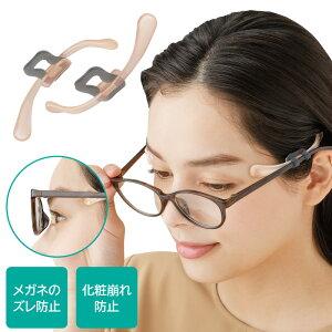 marks free (マークスフリー) 眼鏡 色素沈着防止 メガネズレ 化粧崩れ防止 メガネズレ防止 眼鏡ストッパー メガネストッパー メガネサポーター サングラス 子供眼鏡ズレ防止 滑り止め 化粧