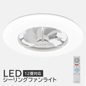 ドウシシャ シーリングサーキュレーター 12畳用 DCC-12CM シーリングファン サーキュライト LED 調光 led照明 リモコン シーリング ファン シーリングファンライト 引っ掛けシーリング