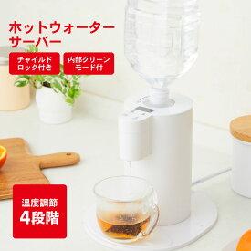 ドウシシャ ホットウォーターサーバー DPV-131 ペットボトル 瞬間湯沸かし器 卓上 ウォーターサーバー 電気湯沸かし器 電気ケトル 小型 熱湯 温度調節 白湯 瞬間湯沸し お湯 コンパクト シンプル おしゃれ 軽量