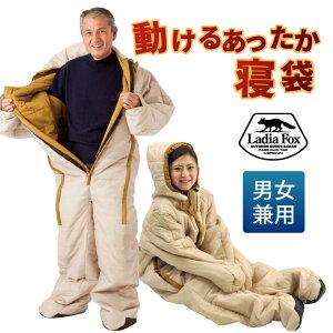 【正規販売店】着る毛布 防災グッズ 防災用シュラフ 寝袋 NEW動けるあったか寝袋 動ける寝袋 人型寝袋 男女兼用 防寒 アウトドア