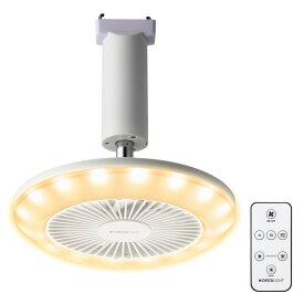 ドウシシャ CIRCULIGHT サーキュライト 引掛けタイプ 電球色 KSLH60L シーリングファン LED 調光 リモコン付 サーキュレーター ライト スポットライト