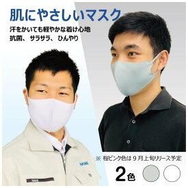 男女兼用 接触冷感マスク【10枚セット】 接触冷感 冷感 マスク 夏用マスク ひんやりマスク 洗えるマスク 紐調節可能 立体マスク 個別包装 花粉対策 吸湿速乾 白 グレー