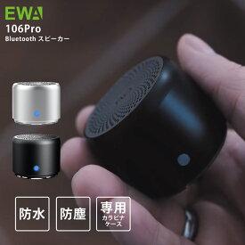 【正規代理店】EWA Bluetooth スピーカー A106Pro 防水 防塵 スピーカー bluetooth ケース付 スマートホン 小型 お風呂ワイヤレス スピーカー 車 小型 ポータブルスピーカー アウトドア キャンプ 重低音 大音量 サラウンド おしゃれ