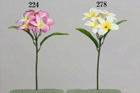 《 造花 》◆とりよせ品◆花びし プルメリアピック×5Fレイ ハワイ 南国